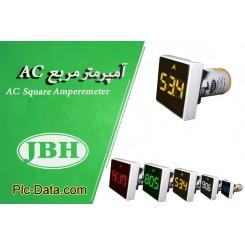 چراغ سیگنال های آمپرمتر مربع AC برند JBH