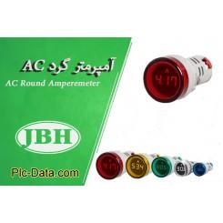 چراغ سیگنال های آمپرمتر گرد AC برند JBH